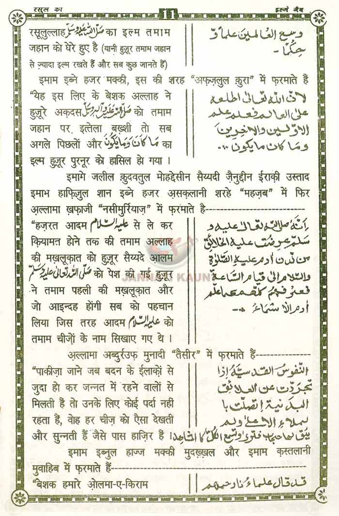रसूल अल्लाह का इल्मे गैब-unlocked_Page_11
