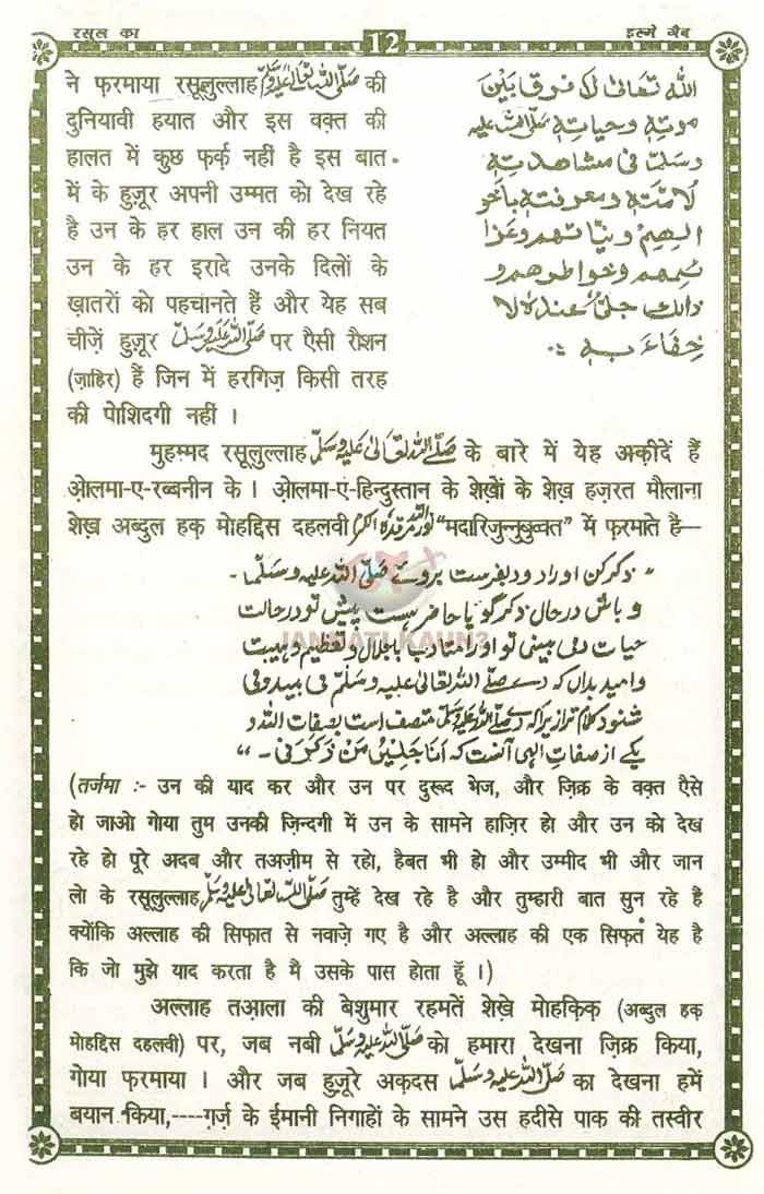 रसूल अल्लाह का इल्मे गैब-unlocked_Page_12