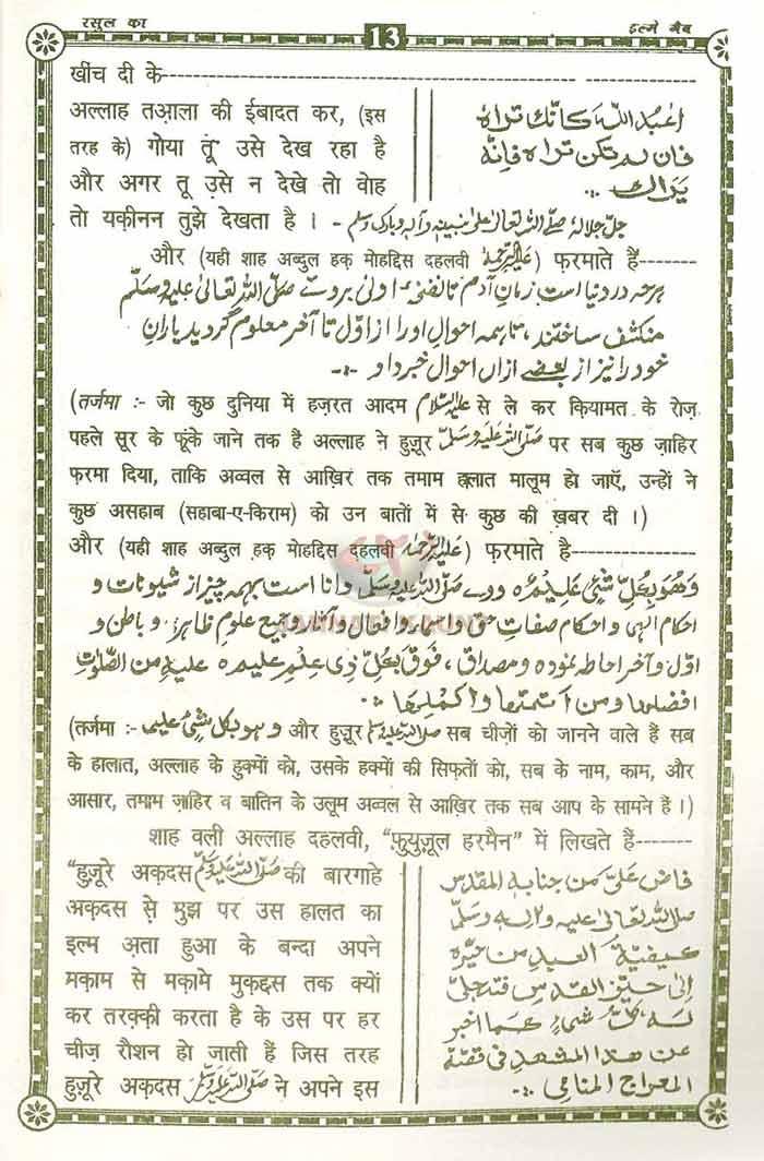 रसूल अल्लाह का इल्मे गैब-unlocked_Page_13