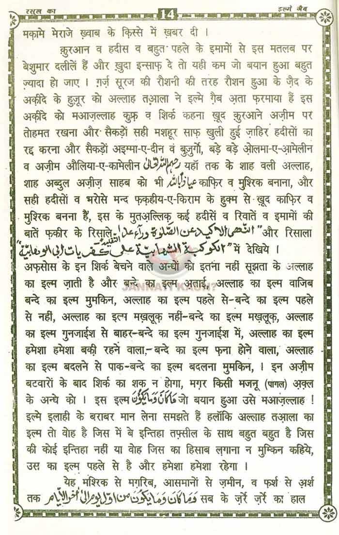 रसूल अल्लाह का इल्मे गैब-unlocked_Page_14
