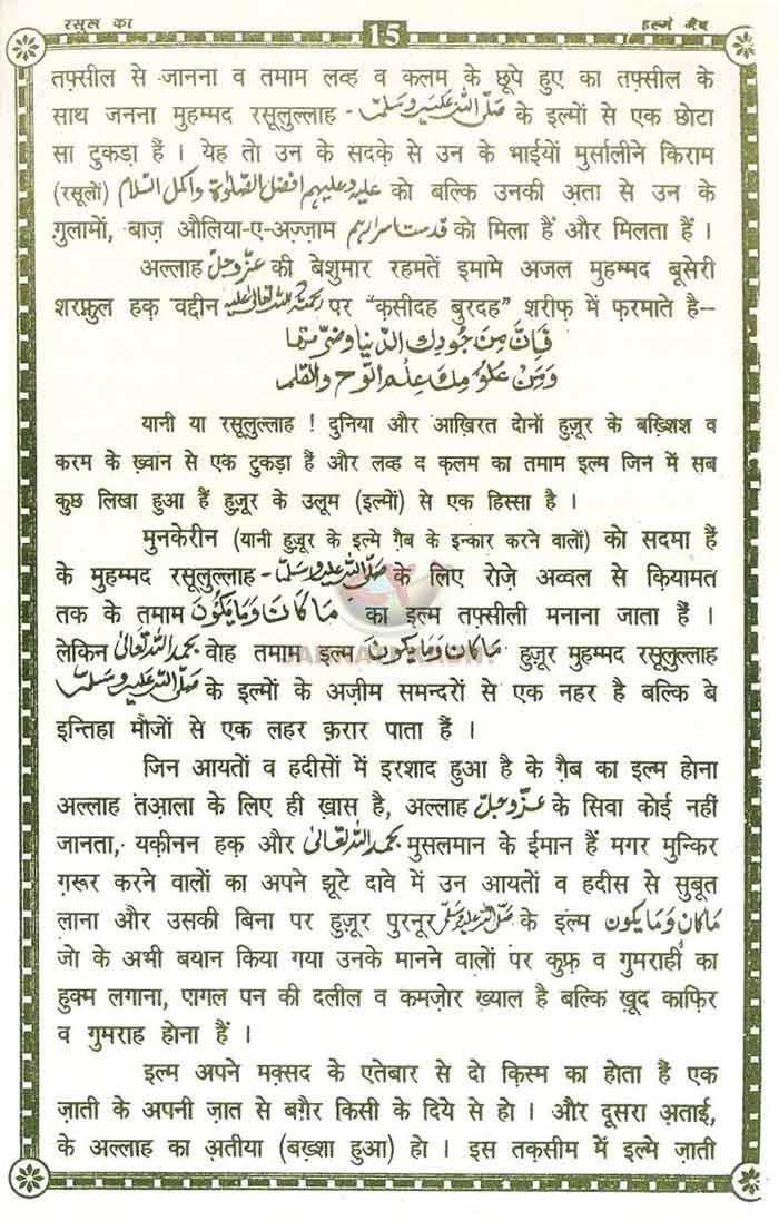 रसूल अल्लाह का इल्मे गैब-unlocked_Page_15