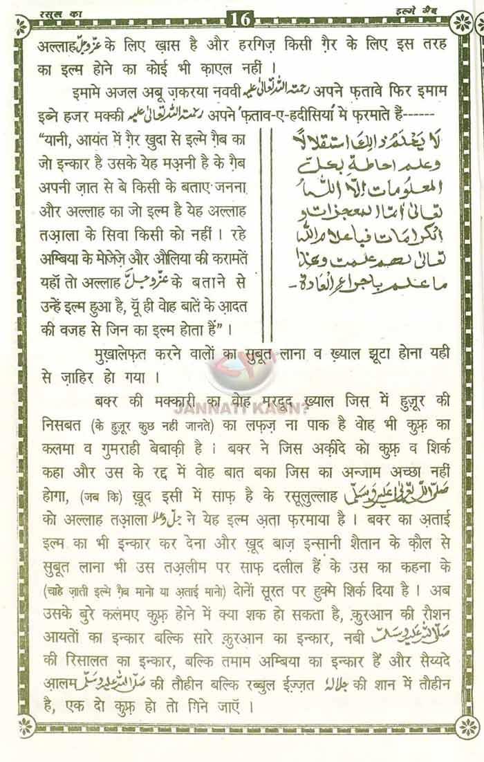 रसूल अल्लाह का इल्मे गैब-unlocked_Page_16