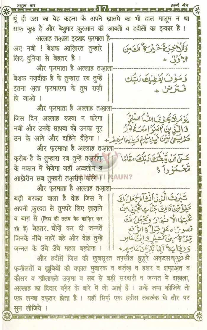 रसूल अल्लाह का इल्मे गैब-unlocked_Page_17