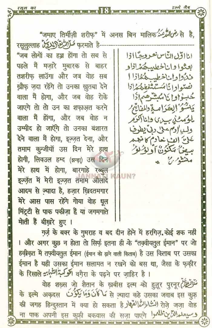 रसूल अल्लाह का इल्मे गैब-unlocked_Page_18