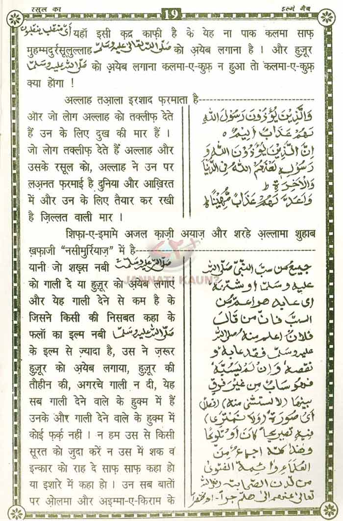 रसूल अल्लाह का इल्मे गैब-unlocked_Page_19