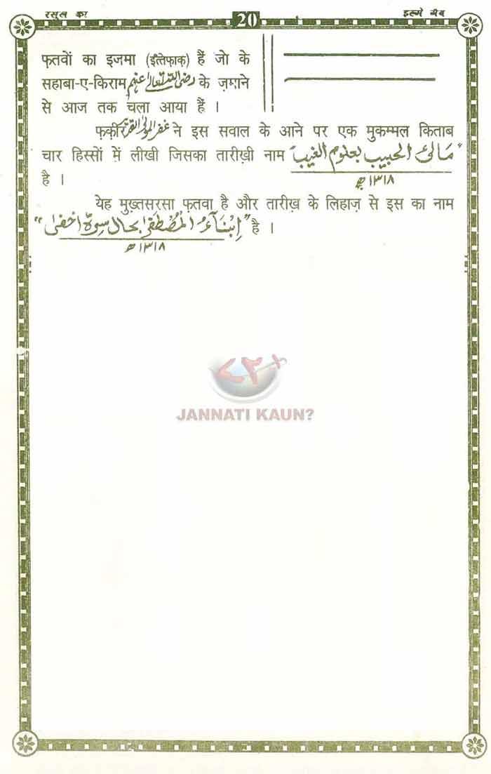 रसूल अल्लाह का इल्मे गैब-unlocked_Page_20