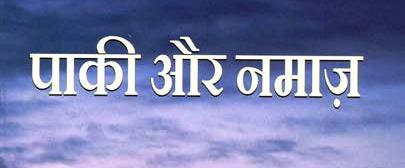 hindi-44_Page_01