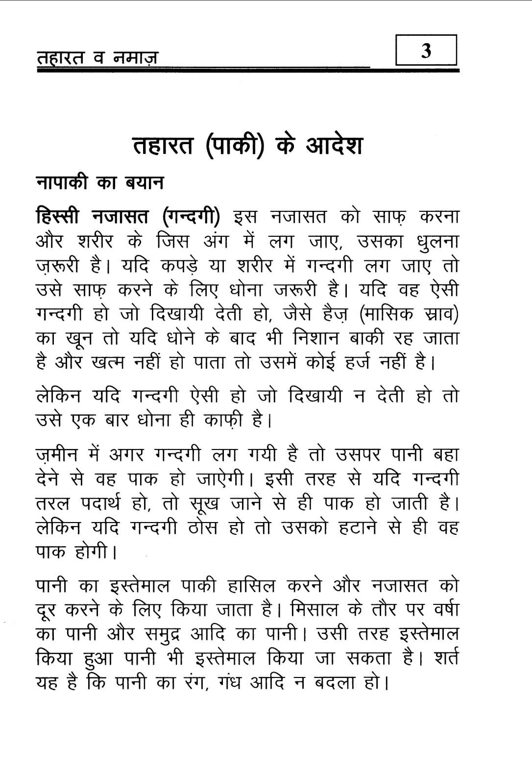 hindi-44_Page_04