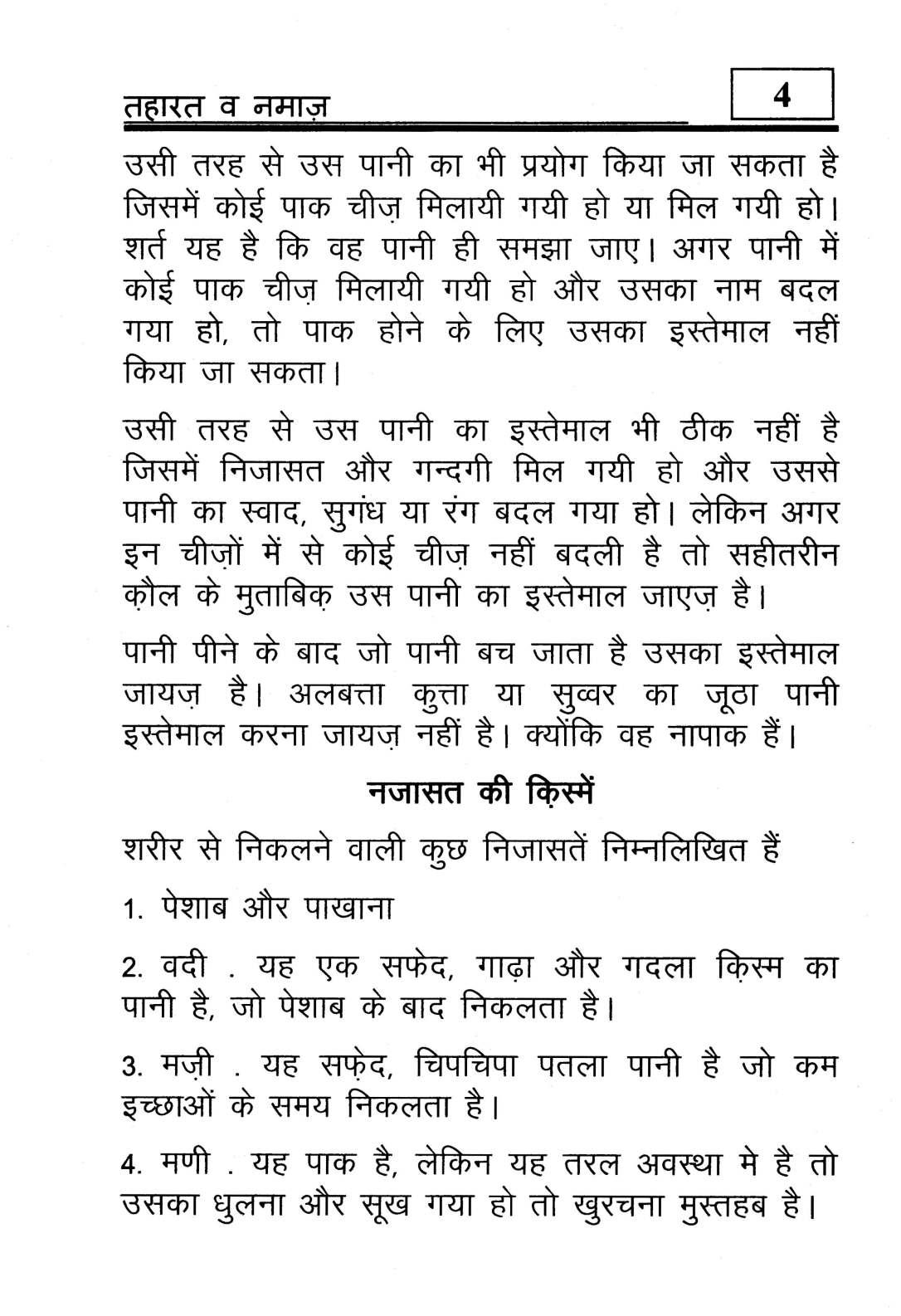 hindi-44_Page_05