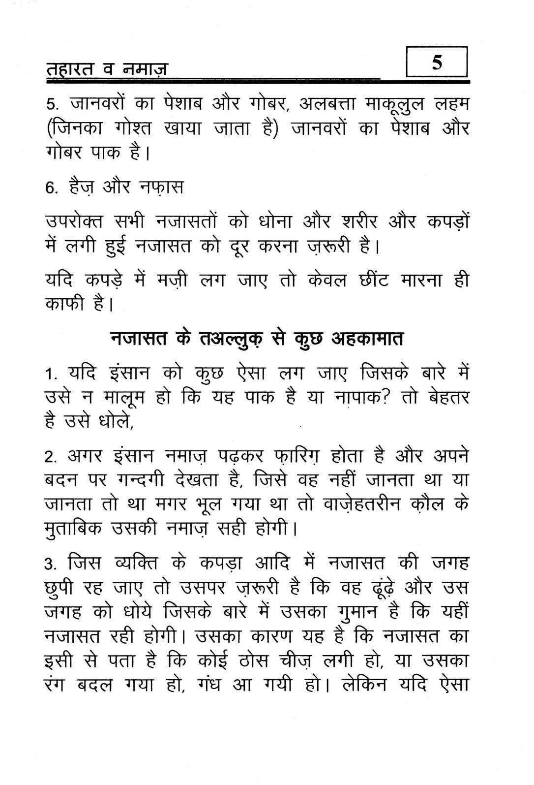 hindi-44_Page_06