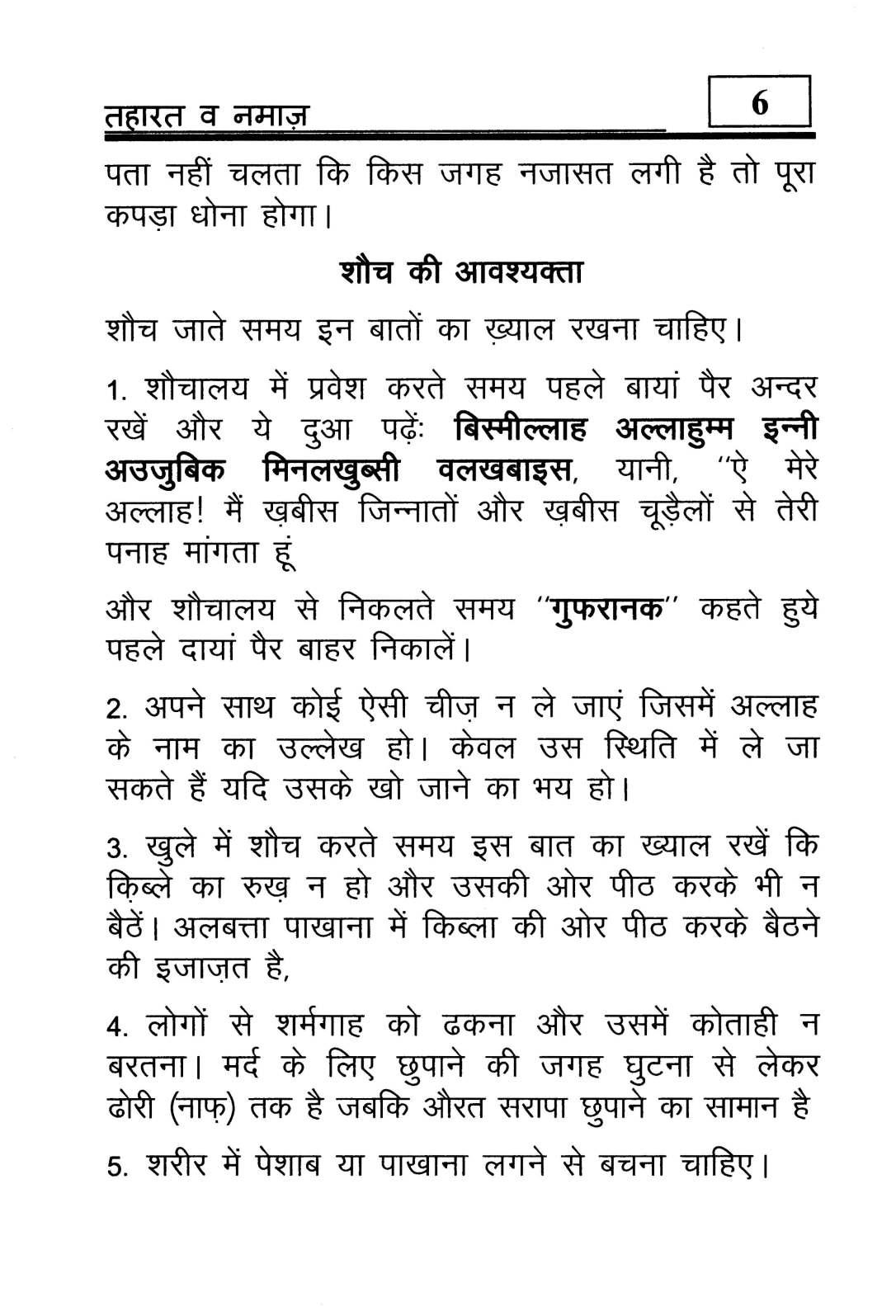 hindi-44_Page_07
