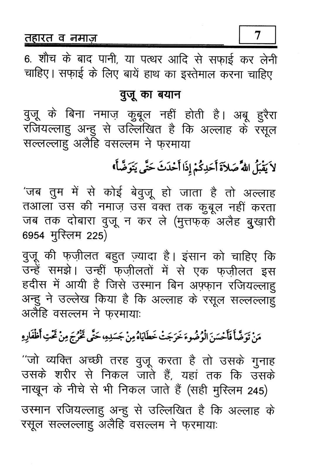 hindi-44_Page_08