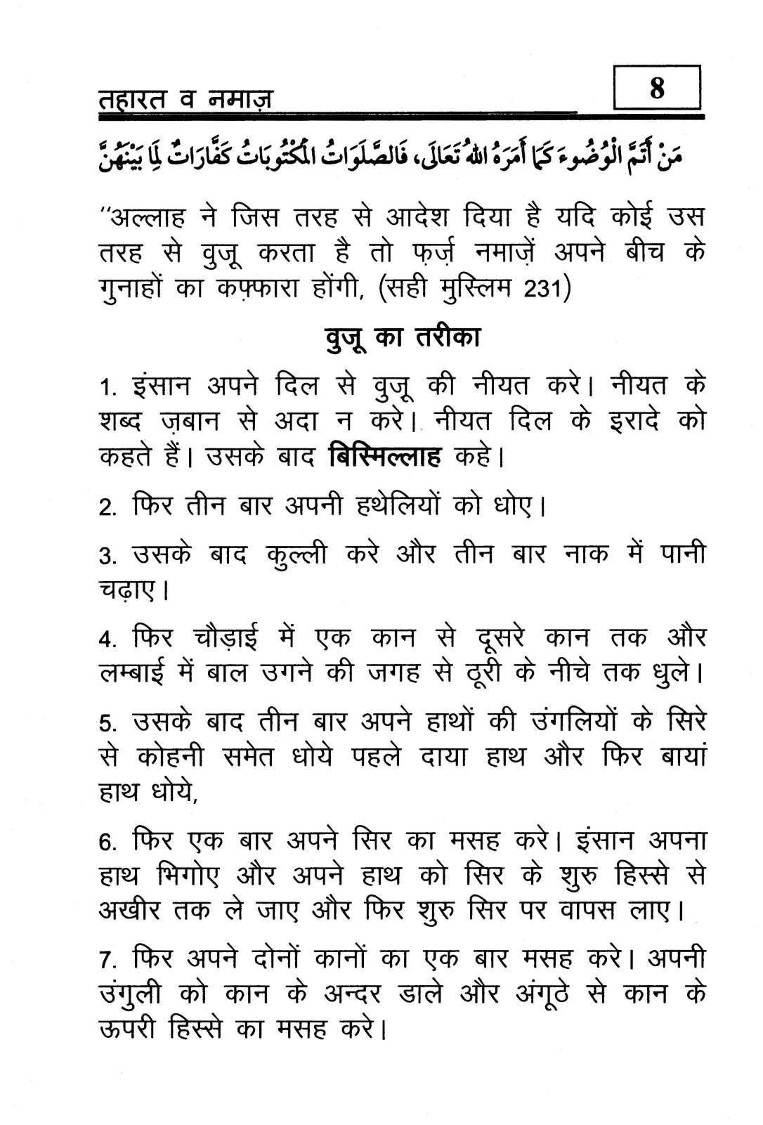 hindi-44_Page_09