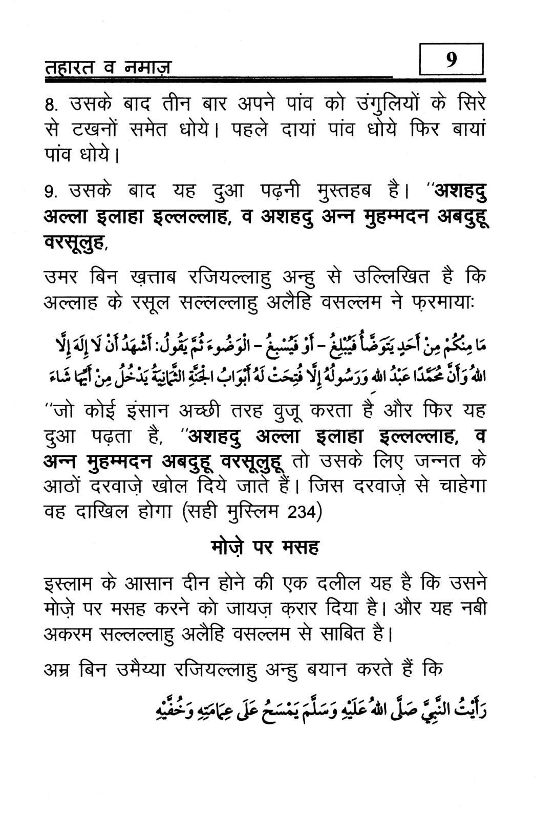 hindi-44_Page_10