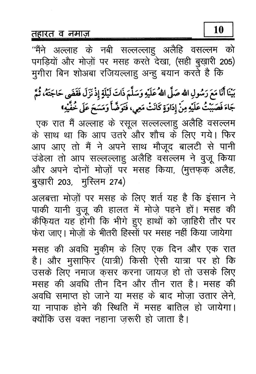 hindi-44_Page_11