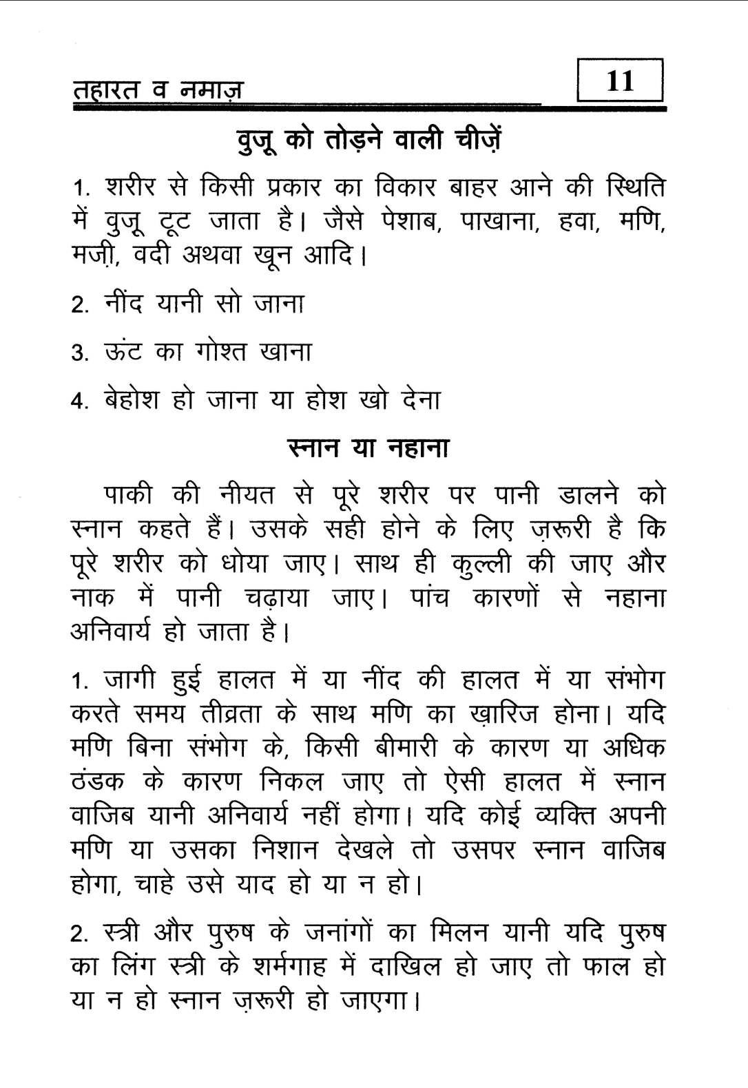 hindi-44_Page_12