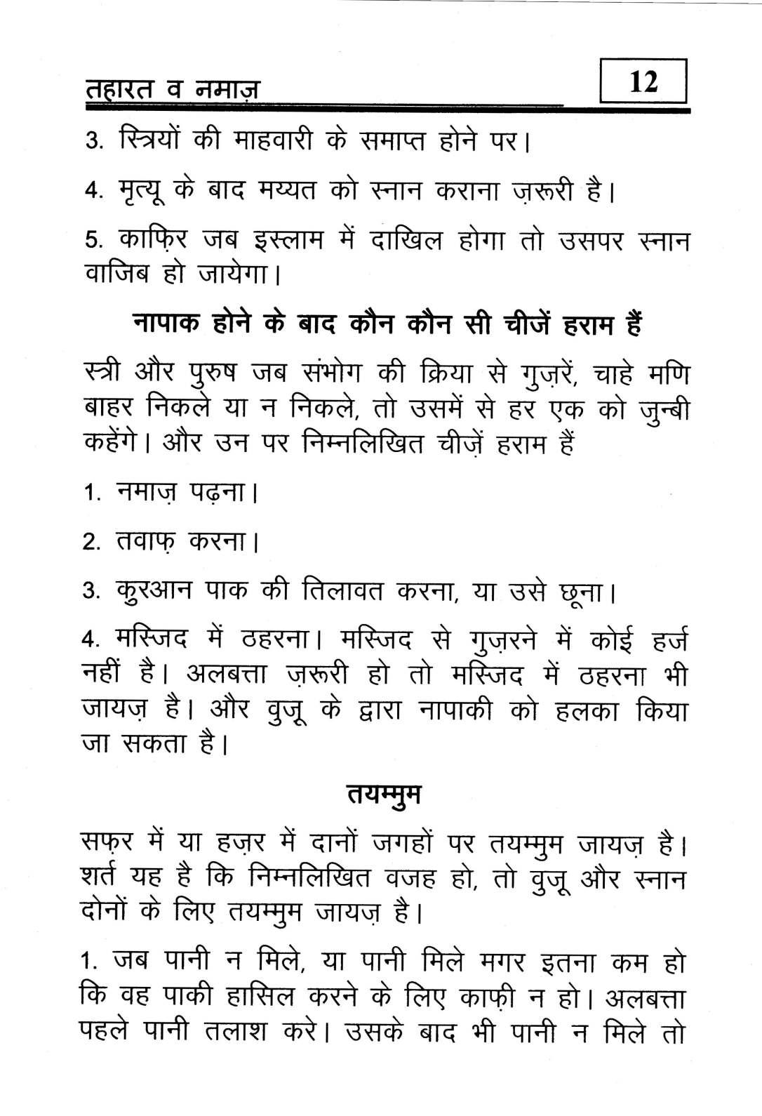 hindi-44_Page_13