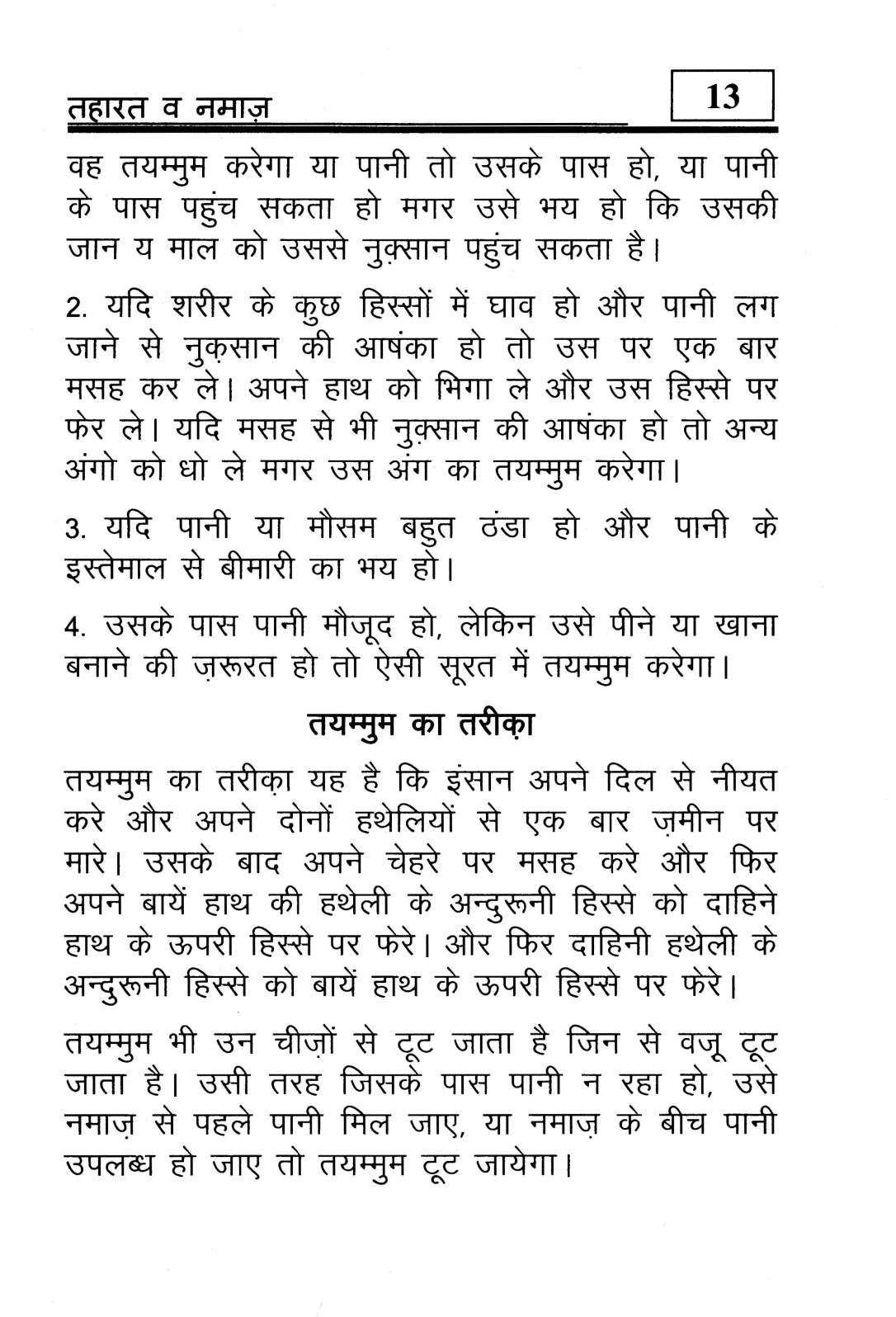hindi-44_Page_14