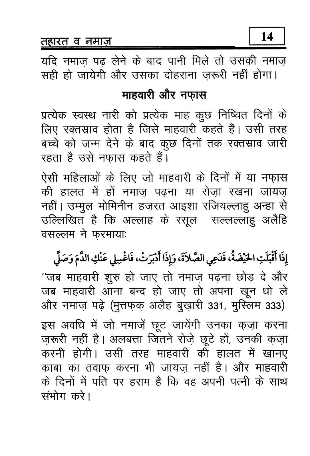 hindi-44_Page_15