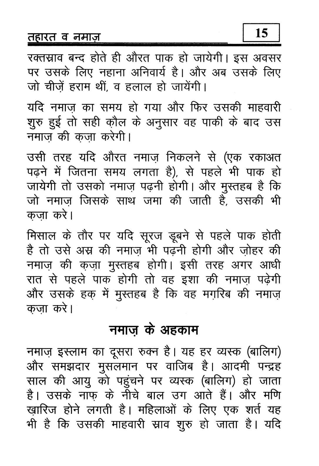 hindi-44_Page_16
