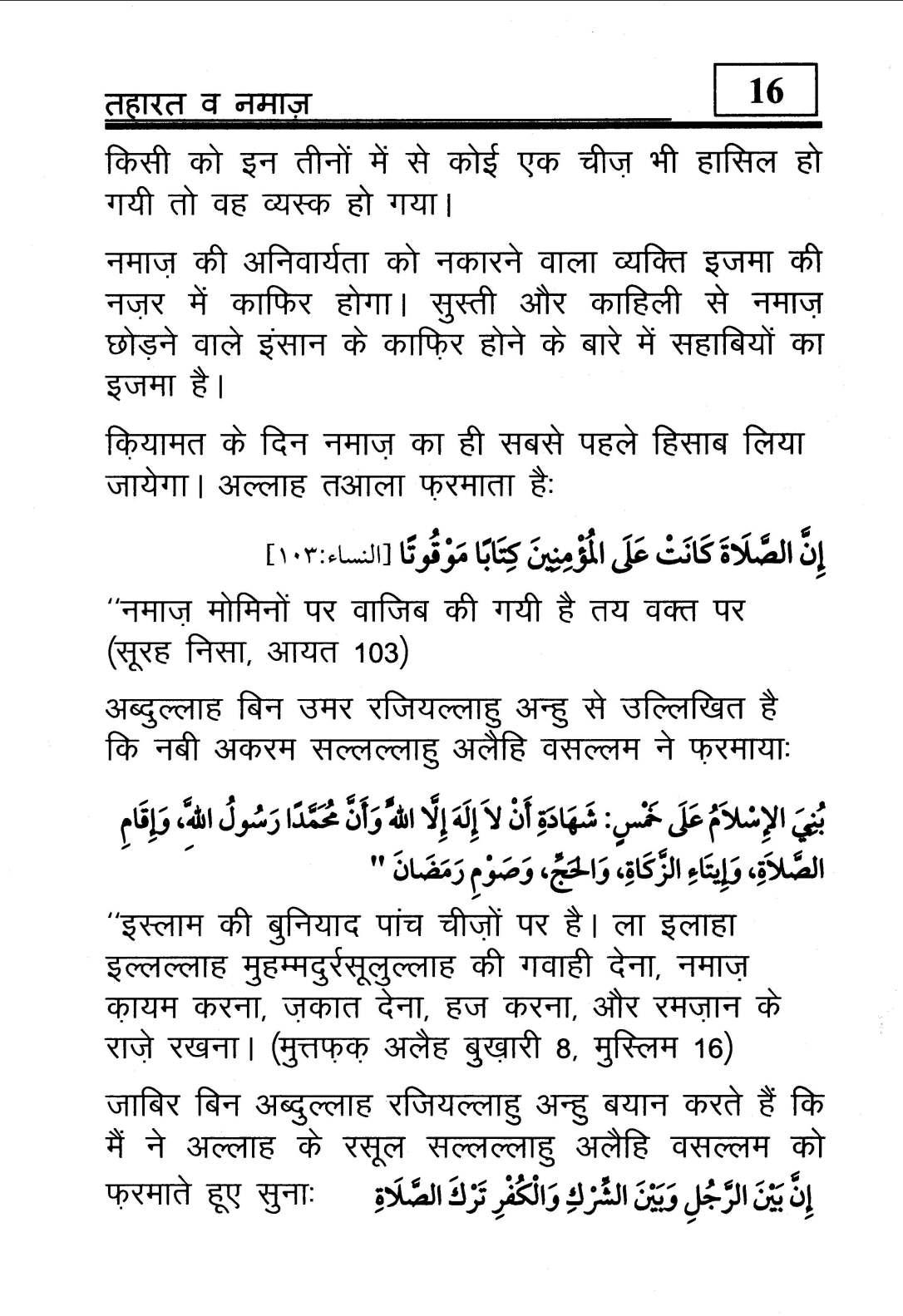 hindi-44_Page_17