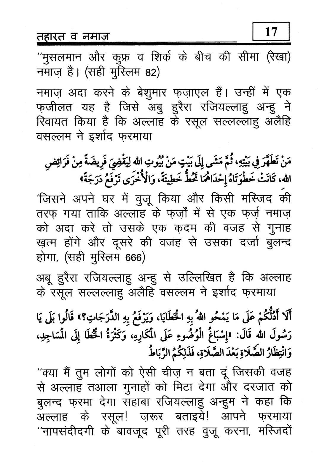 hindi-44_Page_18