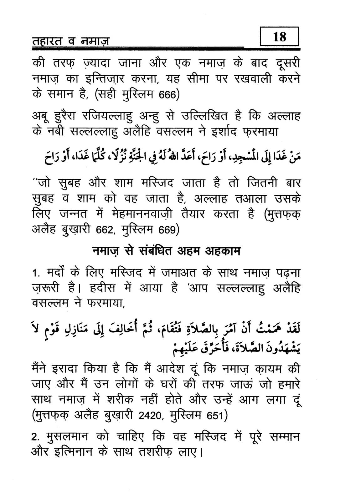 hindi-44_Page_19