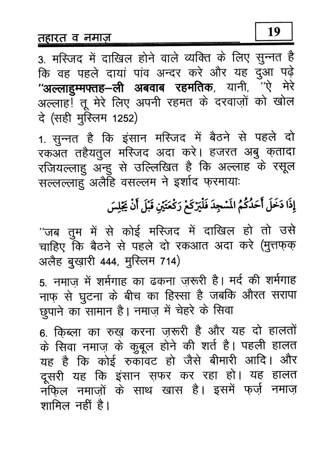 hindi-44_Page_20
