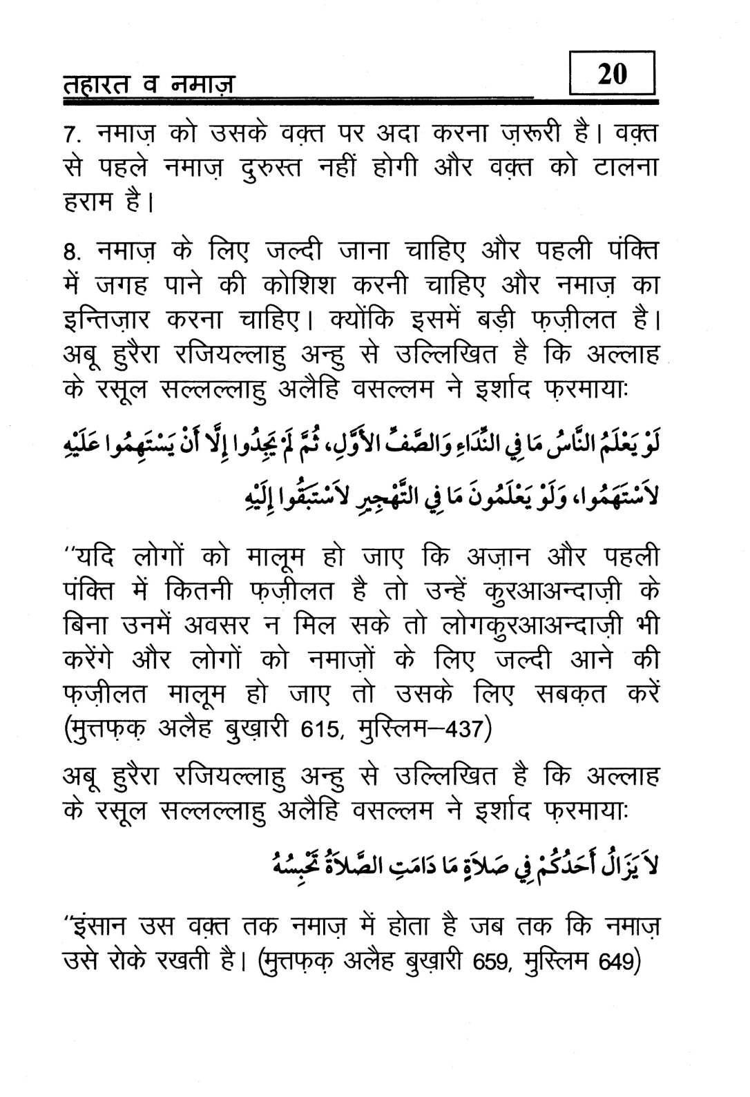 hindi-44_Page_21