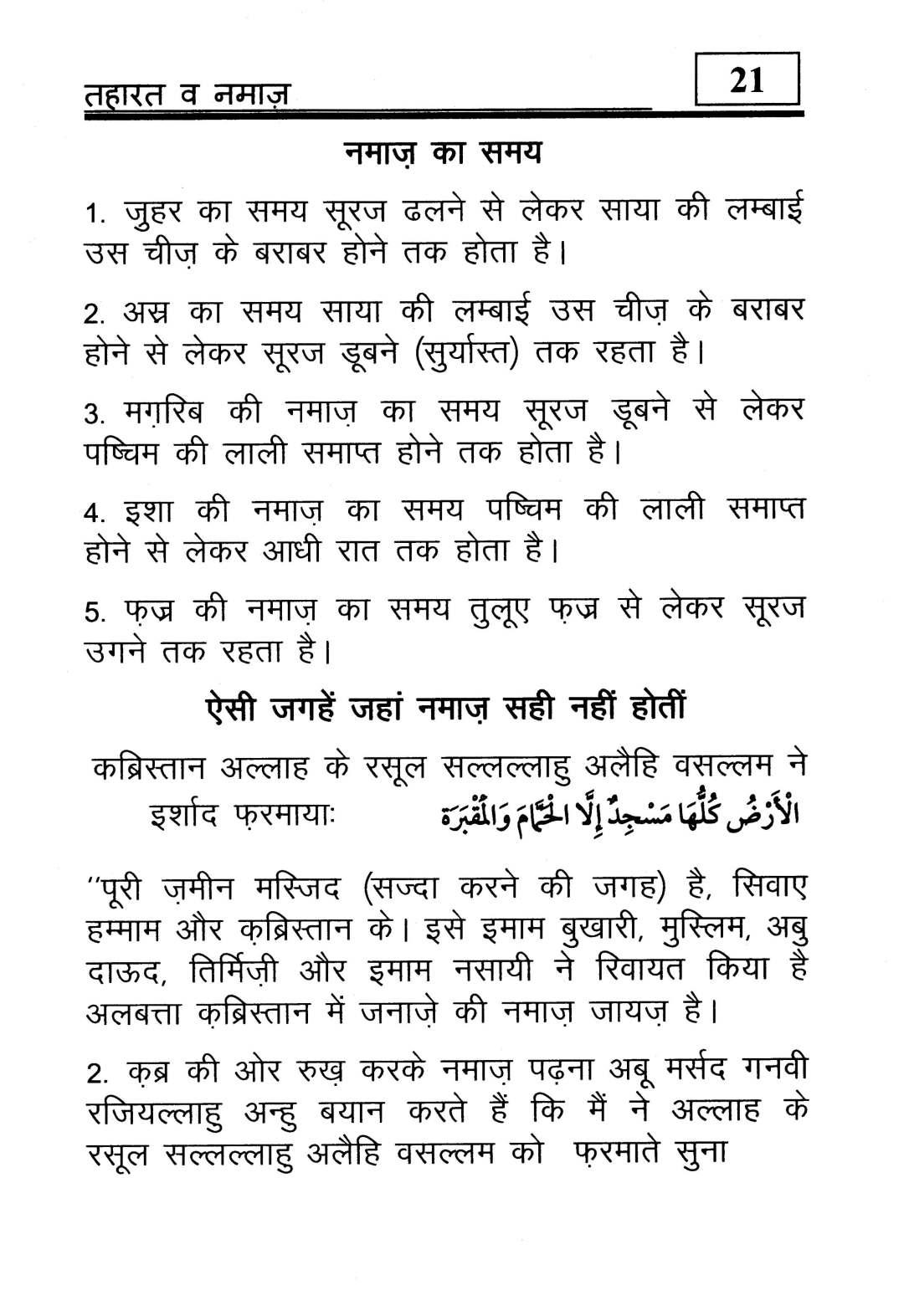 hindi-44_Page_22