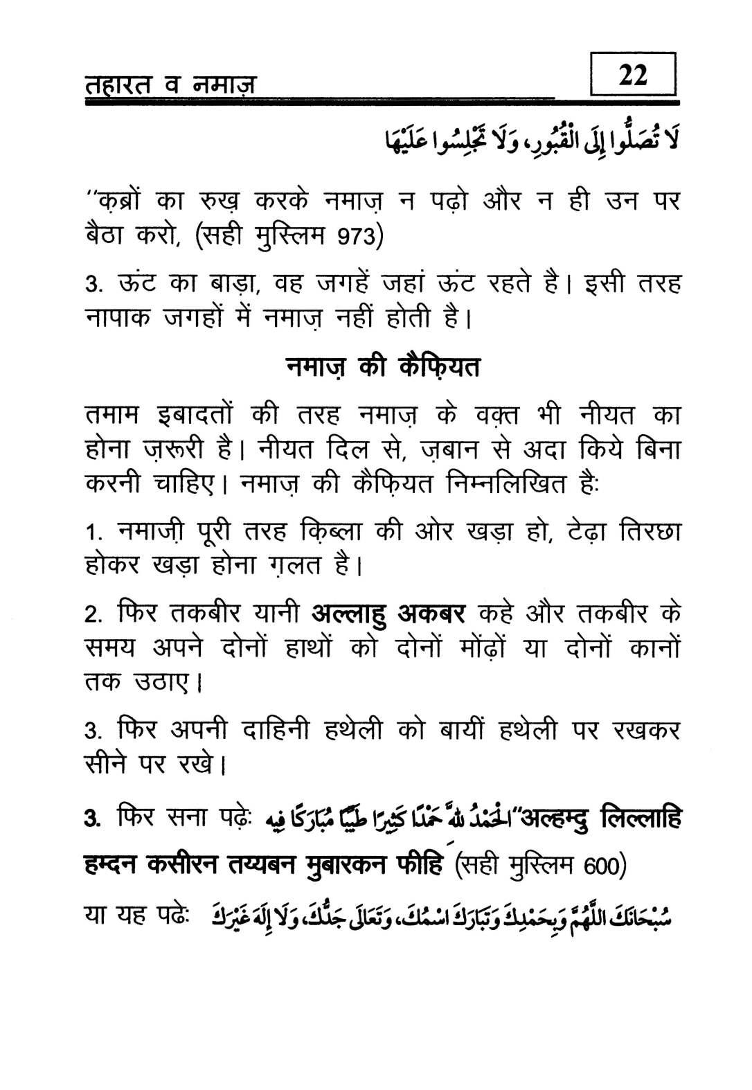 hindi-44_Page_23
