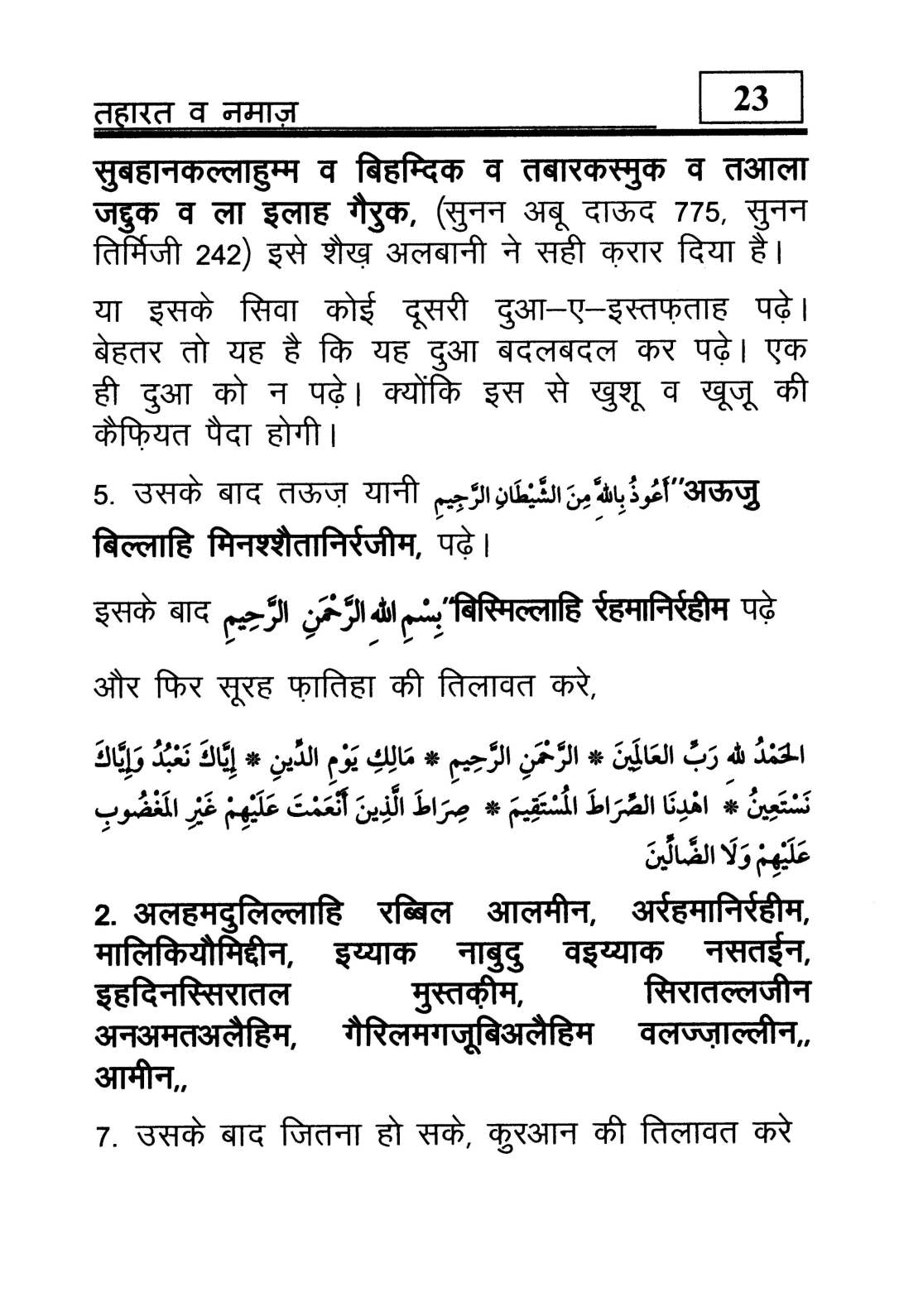 hindi-44_Page_24