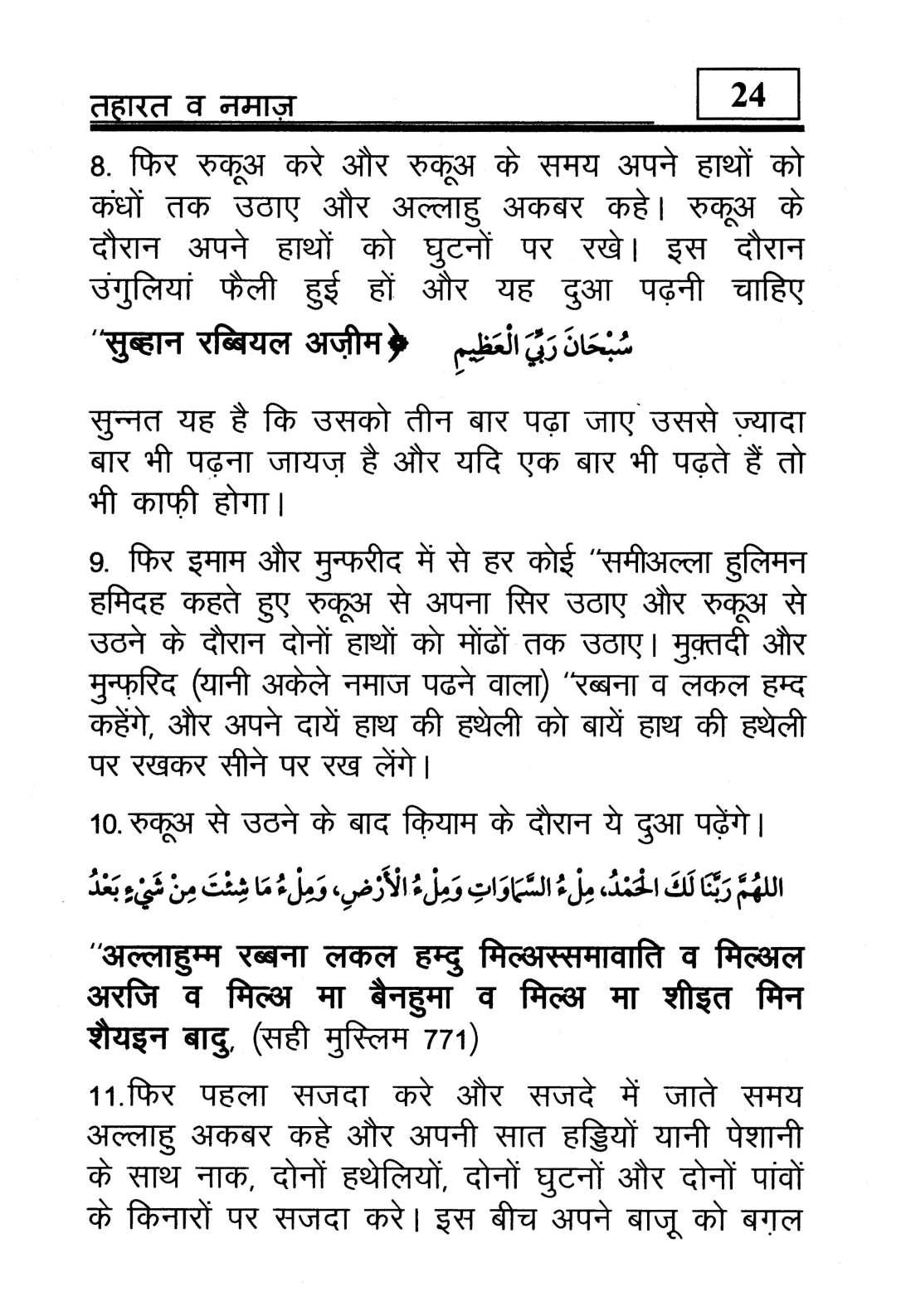 hindi-44_Page_25