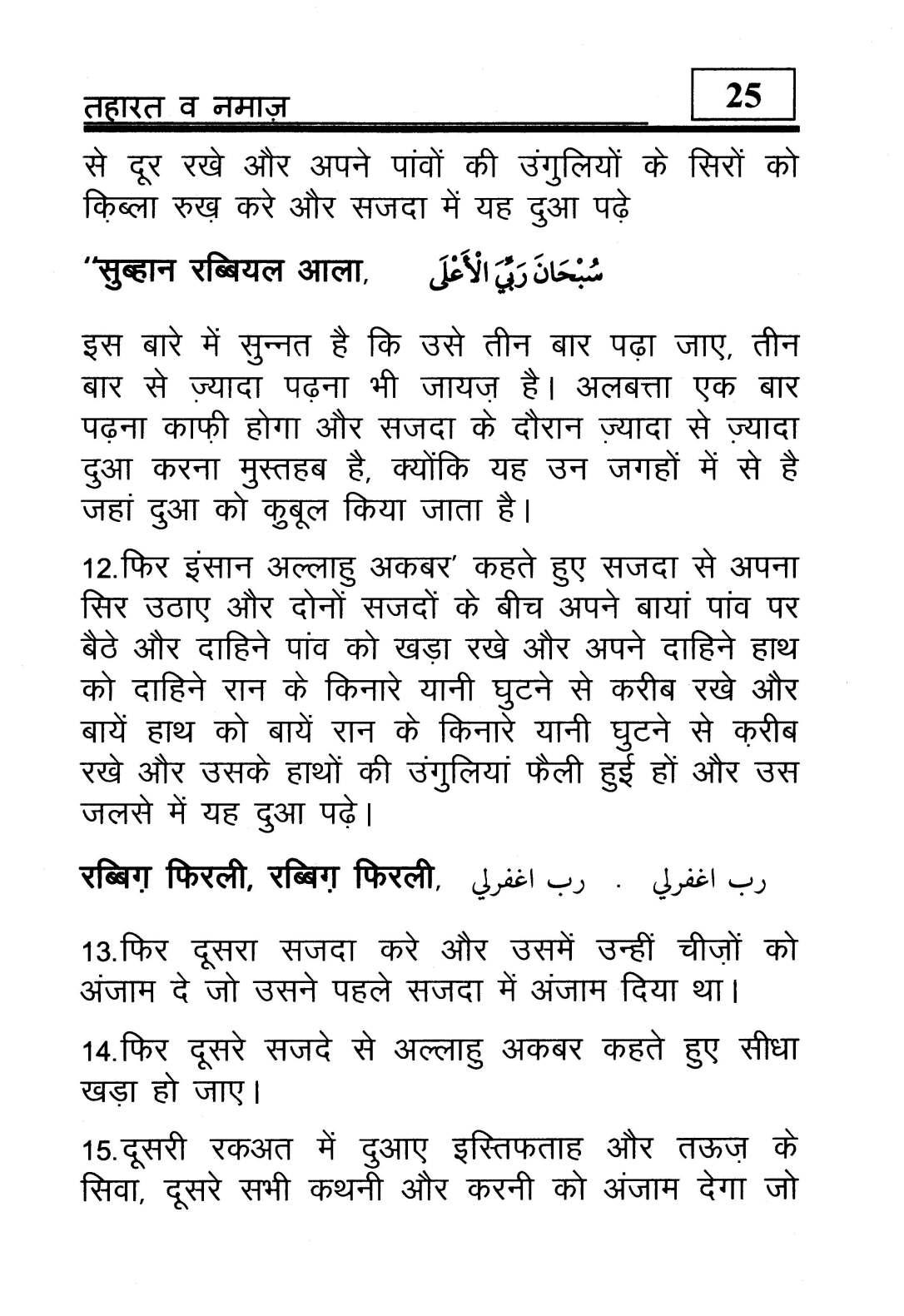 hindi-44_Page_26