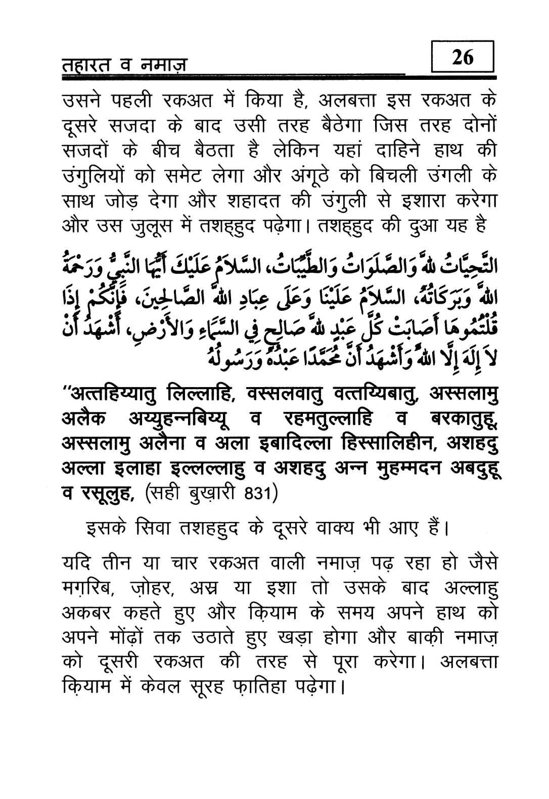 hindi-44_Page_27
