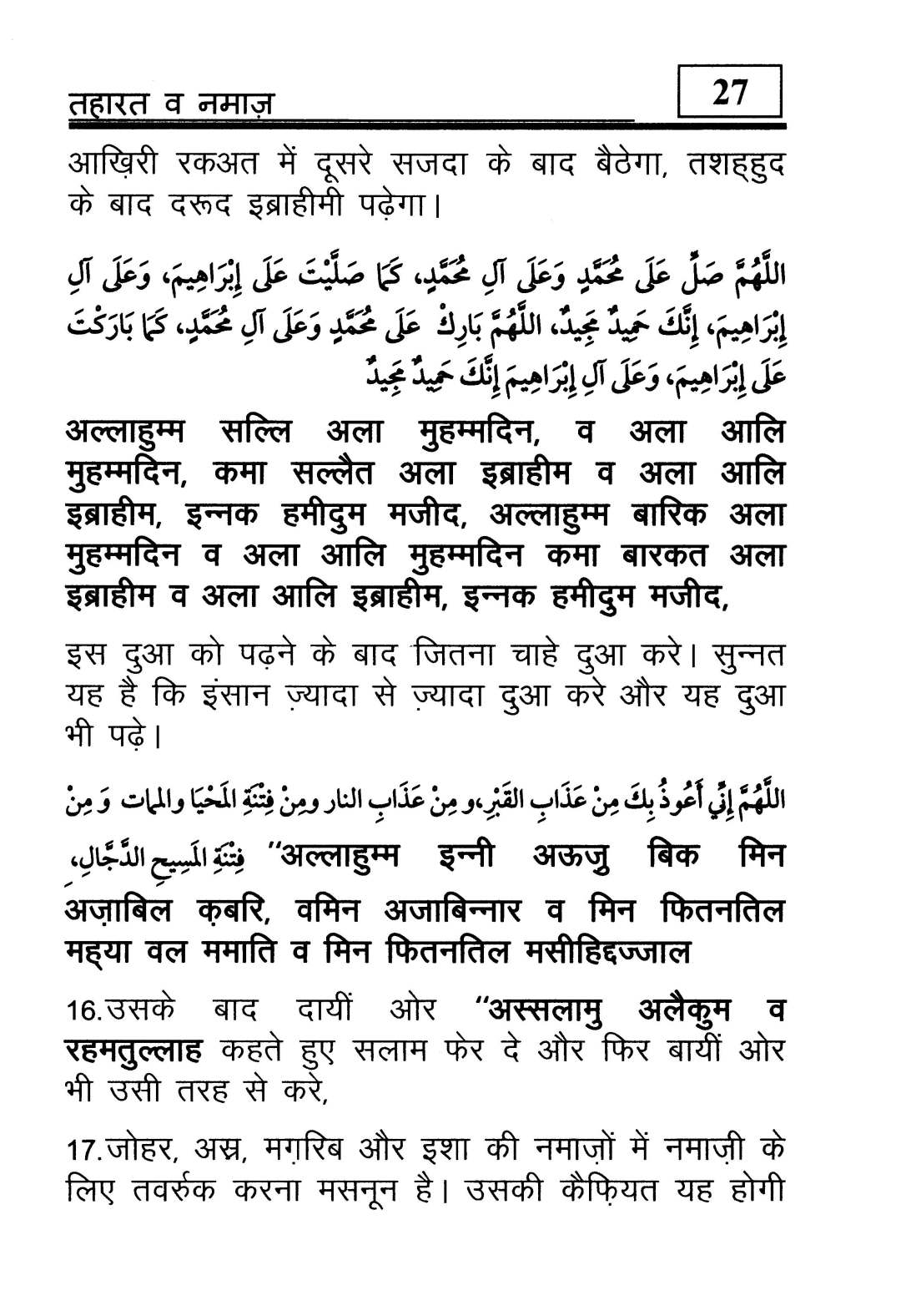 hindi-44_Page_28