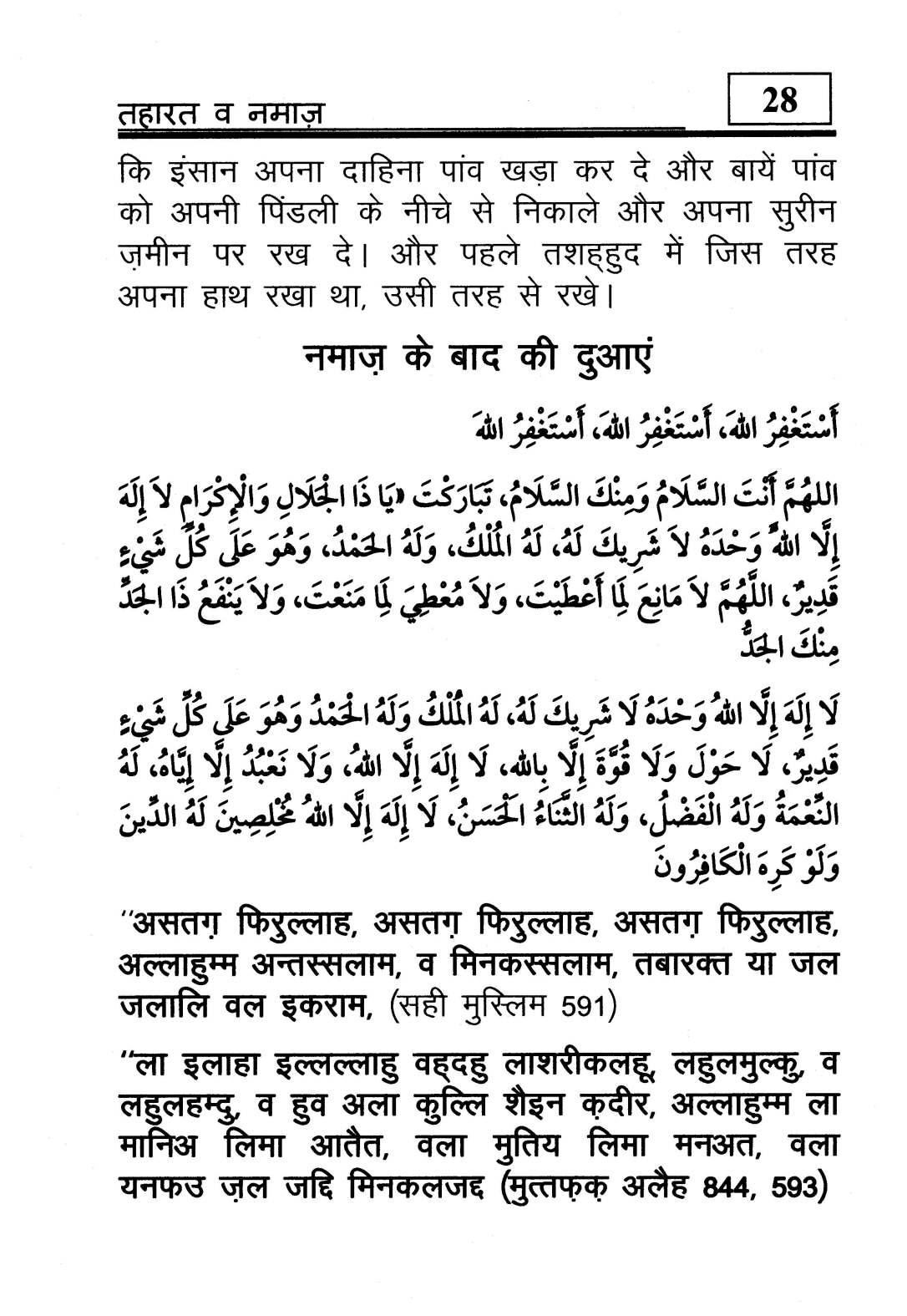 hindi-44_Page_29