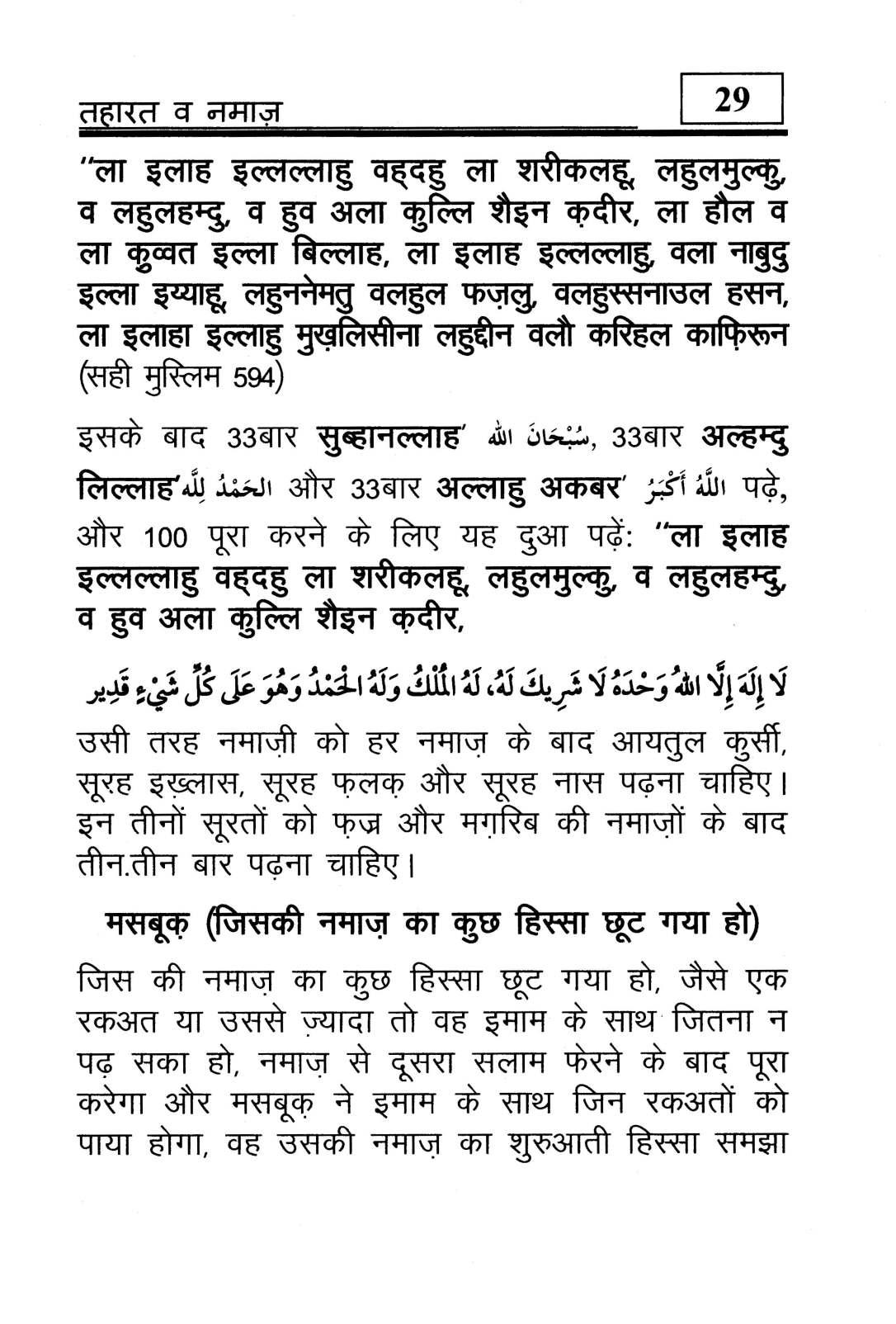 hindi-44_Page_30