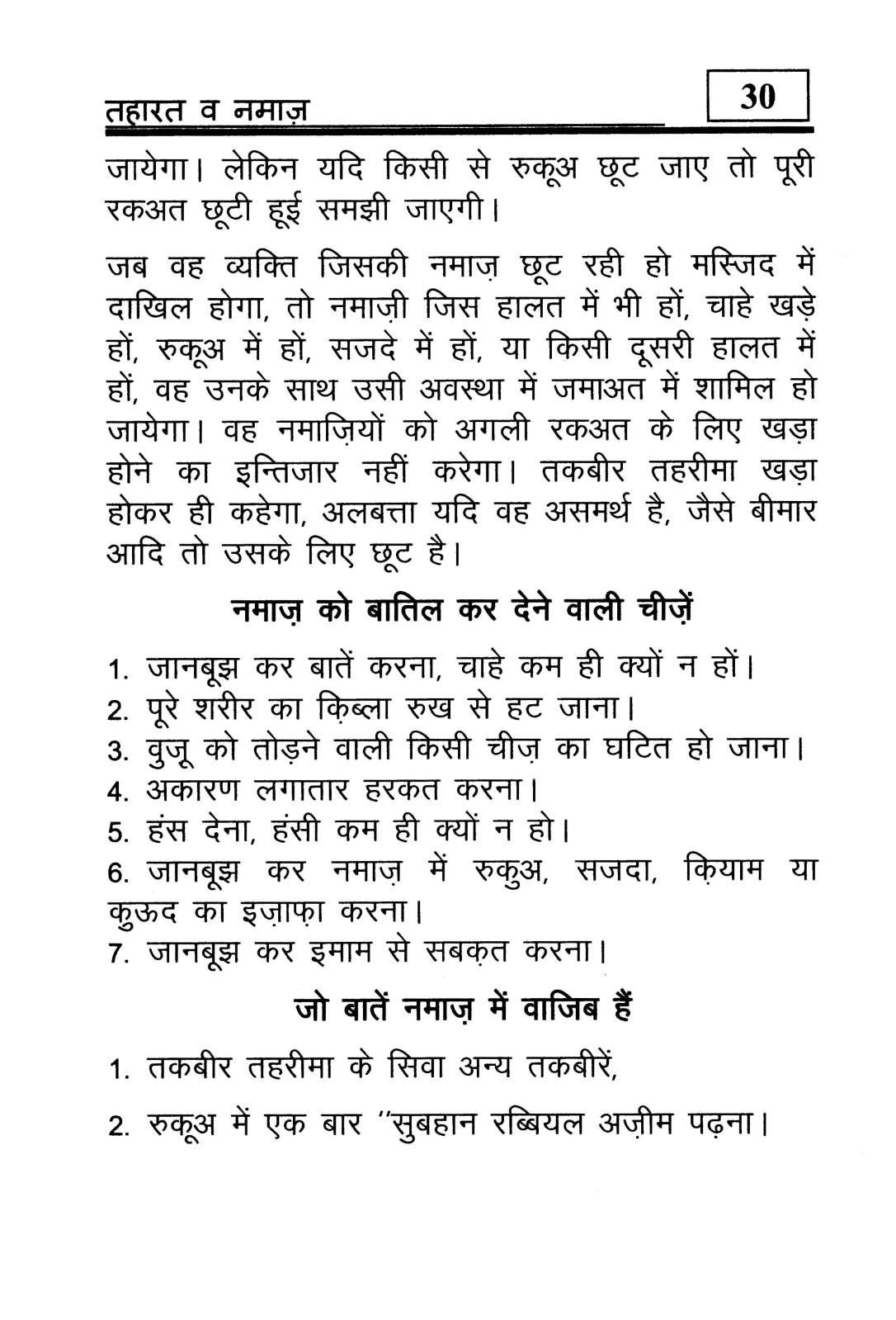 hindi-44_Page_31