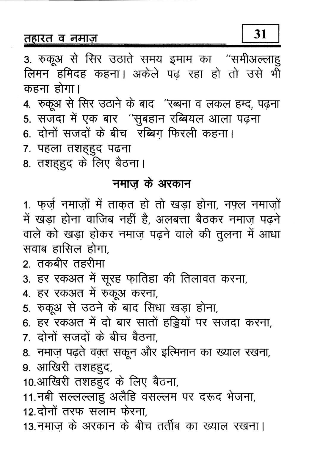 hindi-44_Page_32