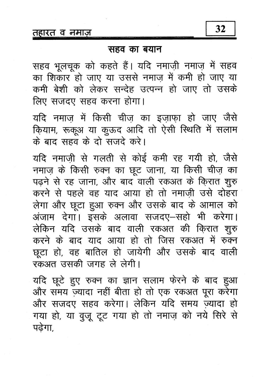 hindi-44_Page_33