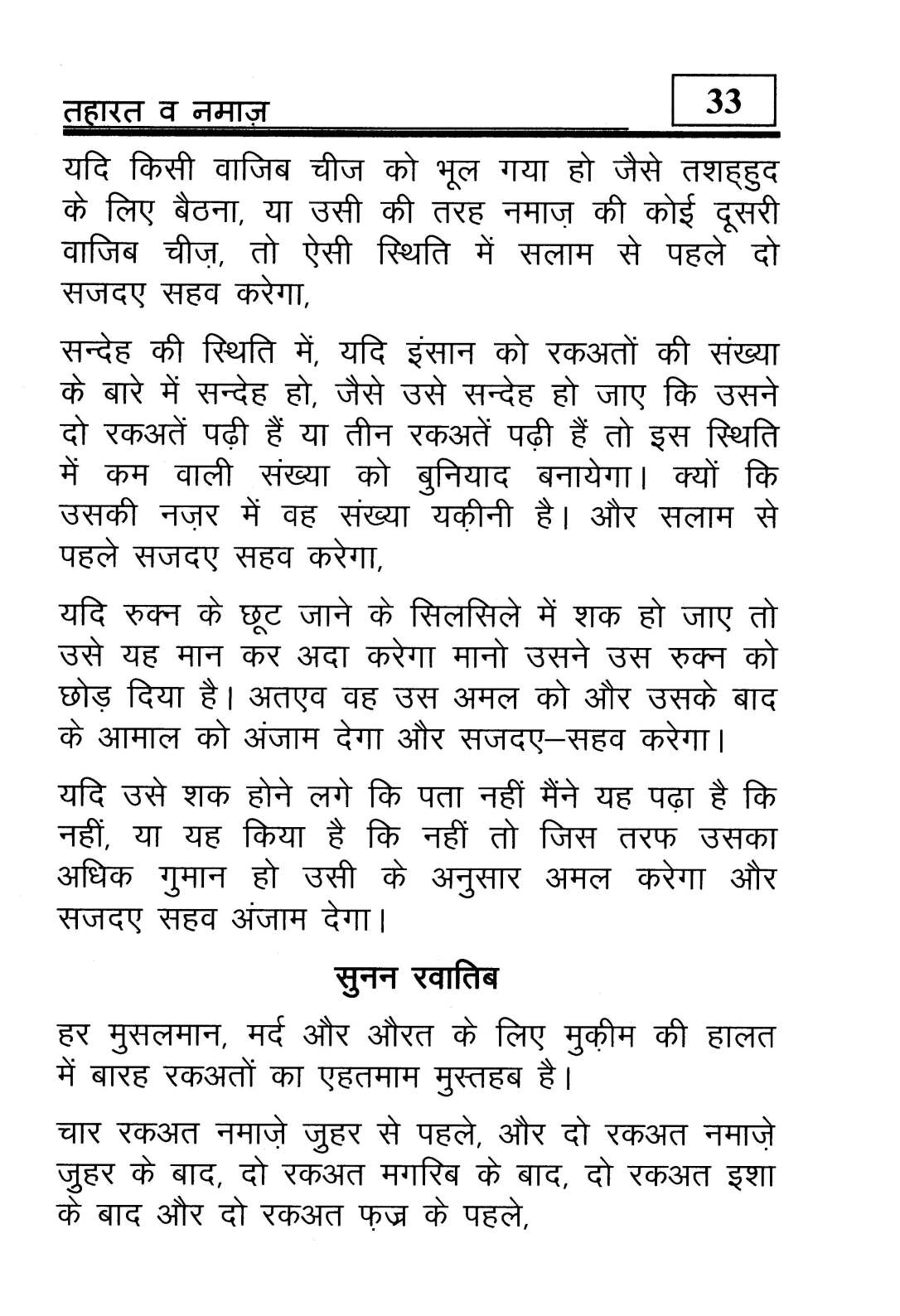 hindi-44_Page_34
