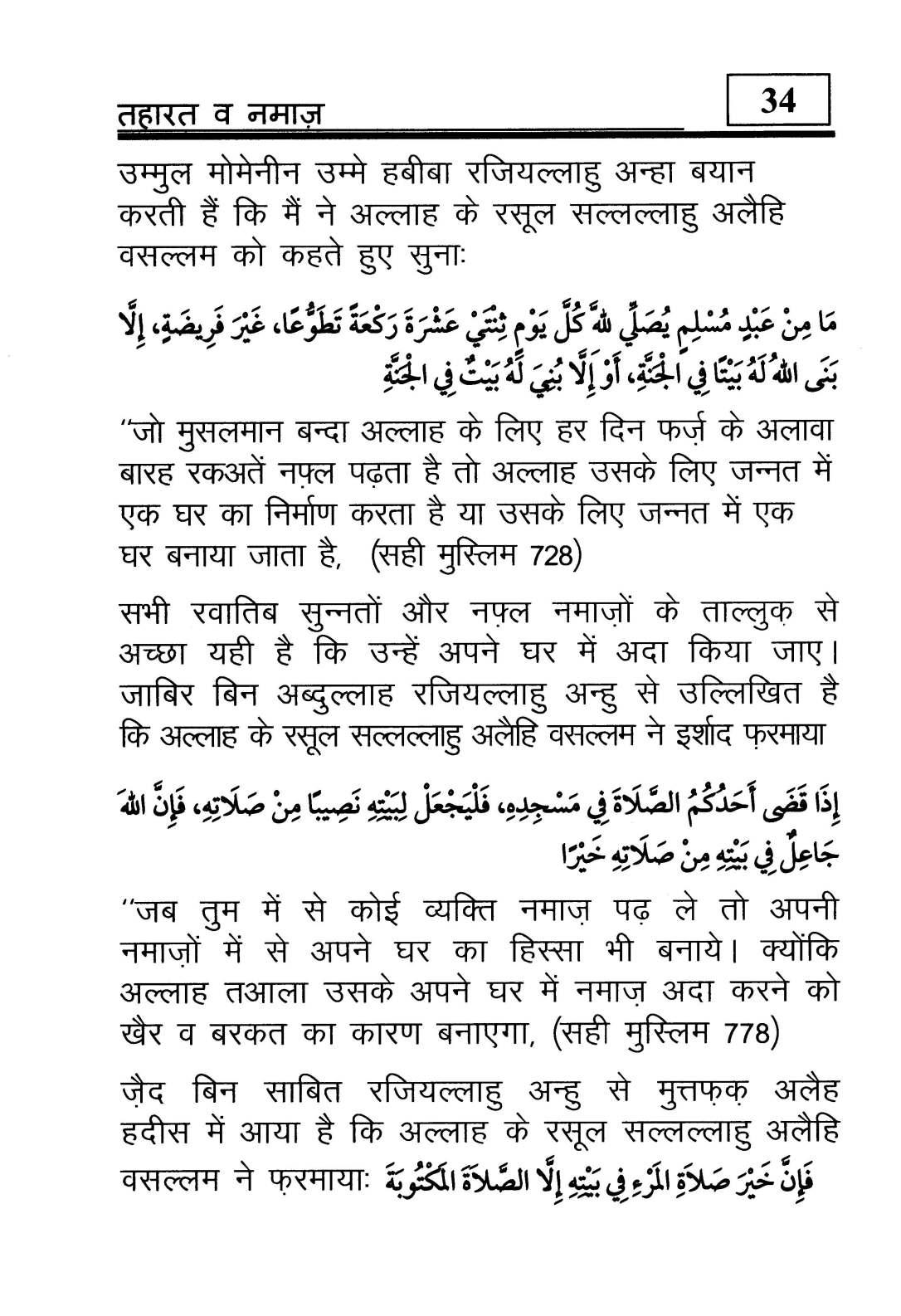 hindi-44_Page_35