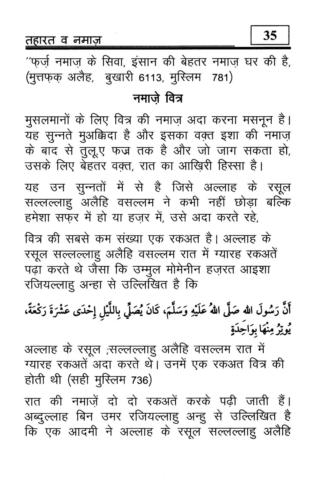 hindi-44_Page_36