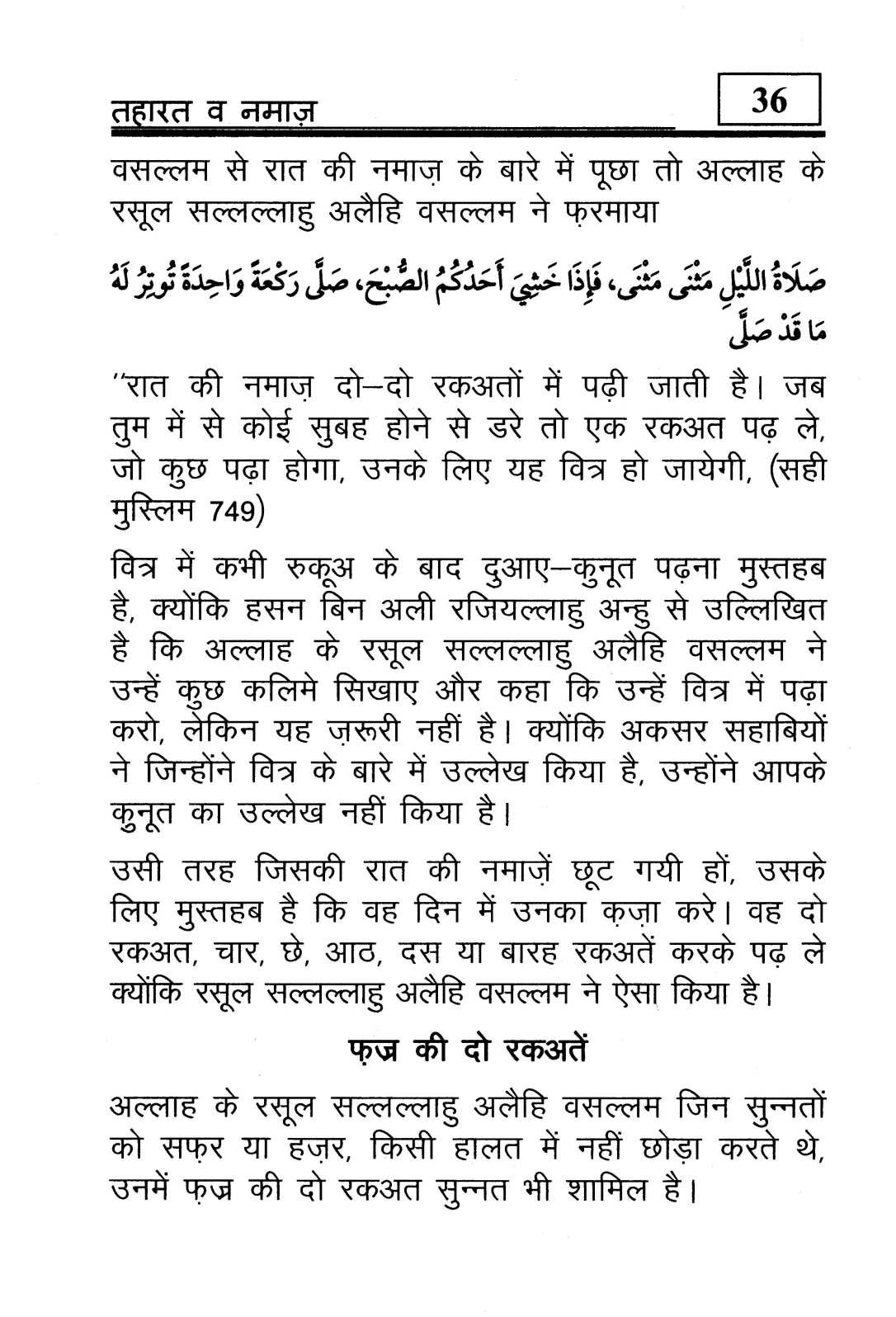 hindi-44_Page_37
