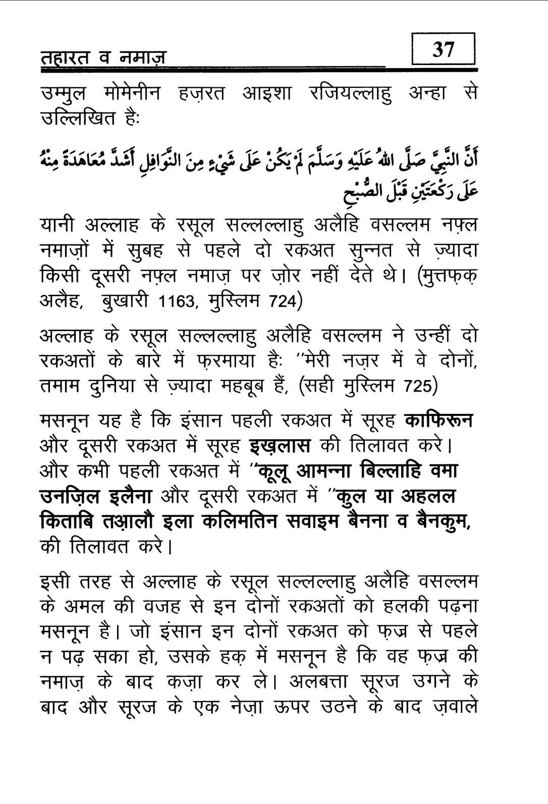 hindi-44_Page_38