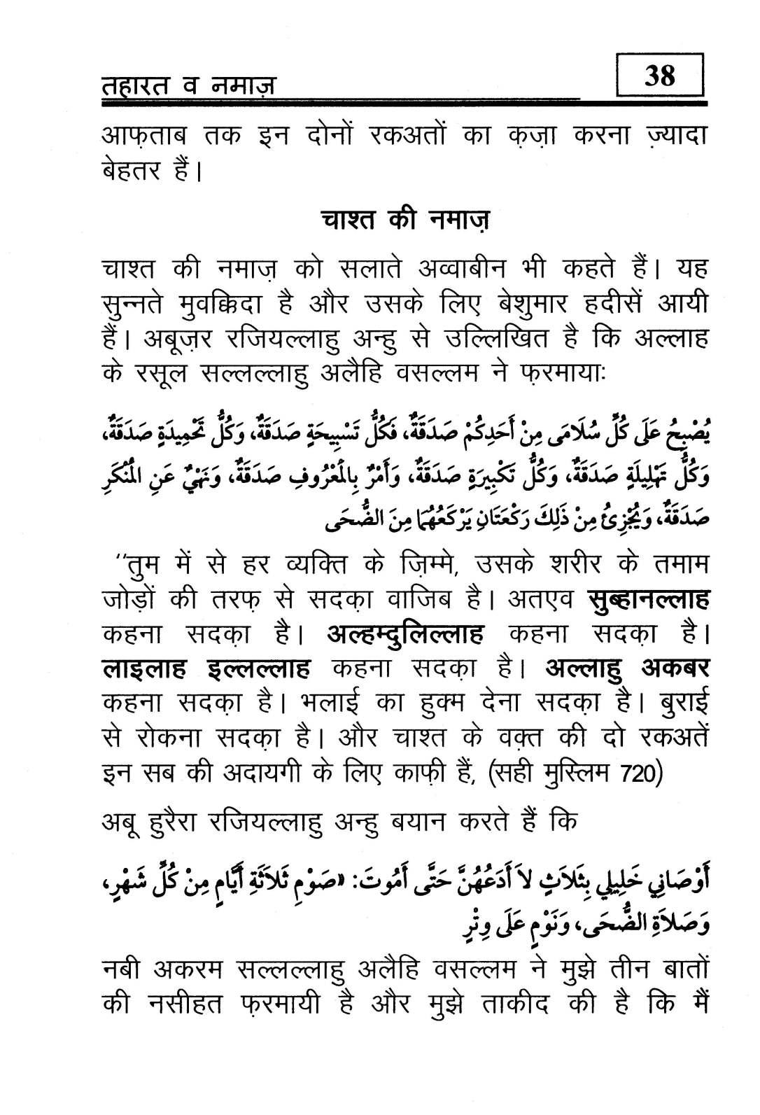 hindi-44_Page_39