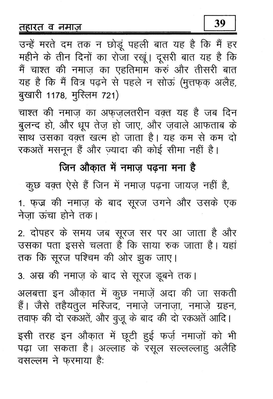 hindi-44_Page_40