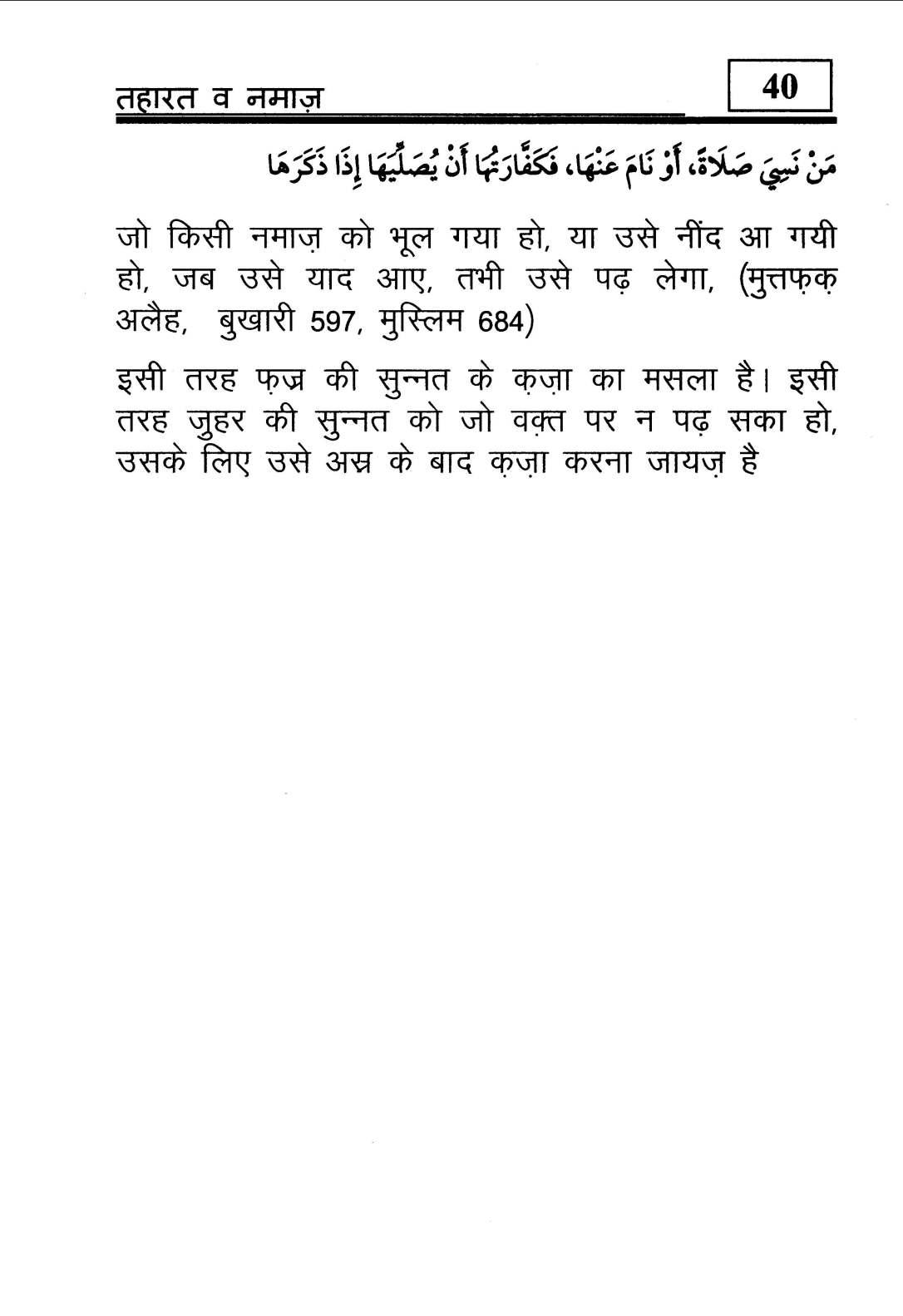 hindi-44_Page_41