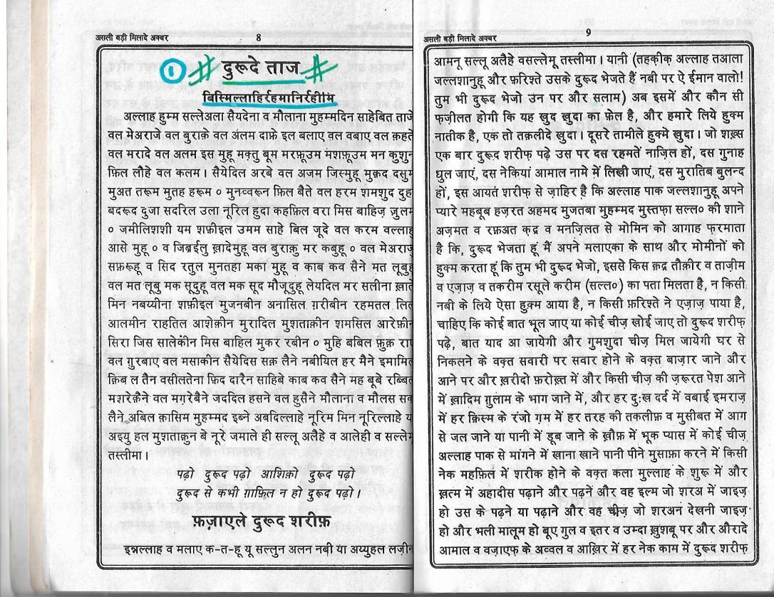 Milad e Akbar_Page_04